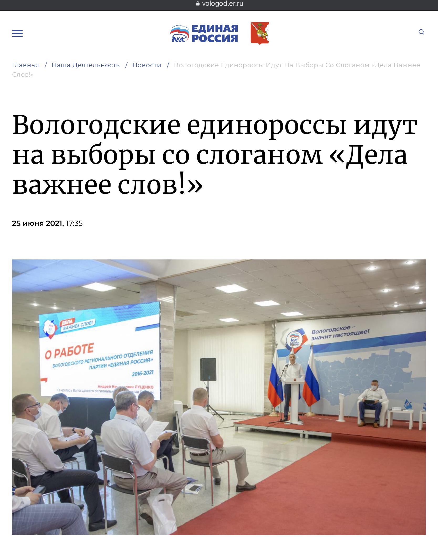 Ремонт школ от жуликов и  воров в Вологде.jpg