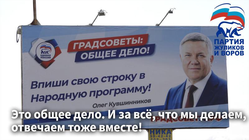 Кувшинников и партия жуликов и воров.jpg