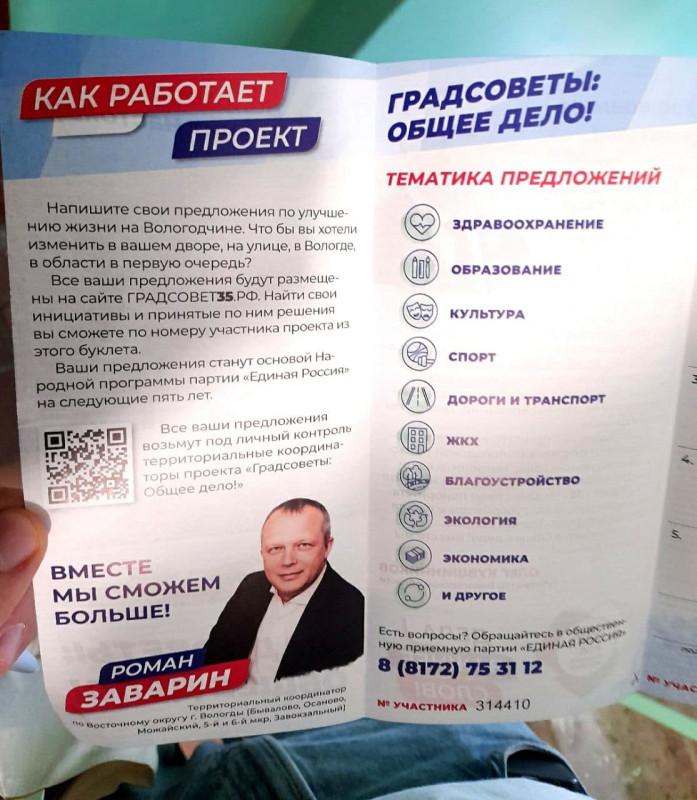 честные выборы от партии жуликов и воров.jpg