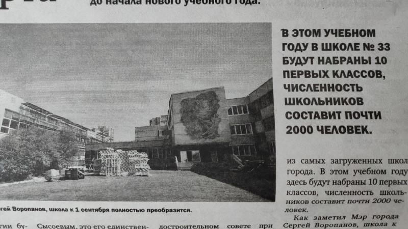 Вологда. 33 школа и точечная застройка (1).jpg
