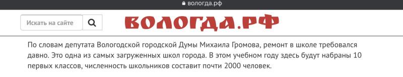 Вологда. 33 школа и точечная застройка (1).PNG