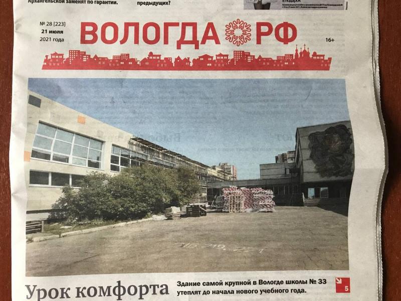 Вологда. 33 школа и точечная застройка (2).jpg
