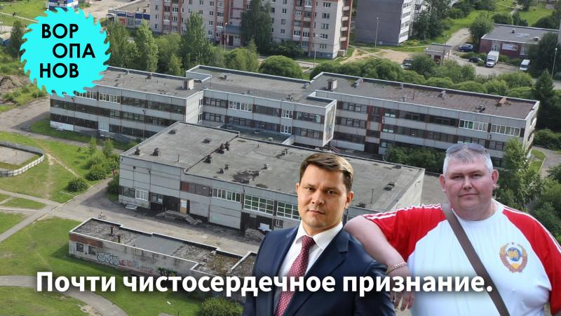 Воропанов, Югов и 33 школа в Вологде.jpg