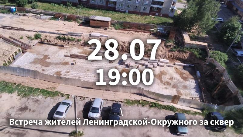 Вологда, Ленинградская, встреча 28.07.2021.jpg