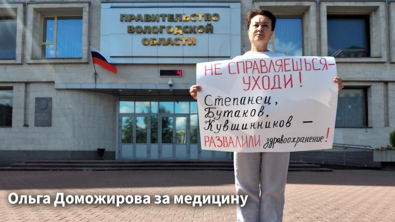 Ольга Доможирова за медицину.jpg