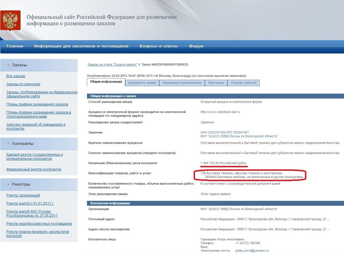 Новый заказ на 22 хлебепечки для Вологодской полиции от 25 марта 2013 года