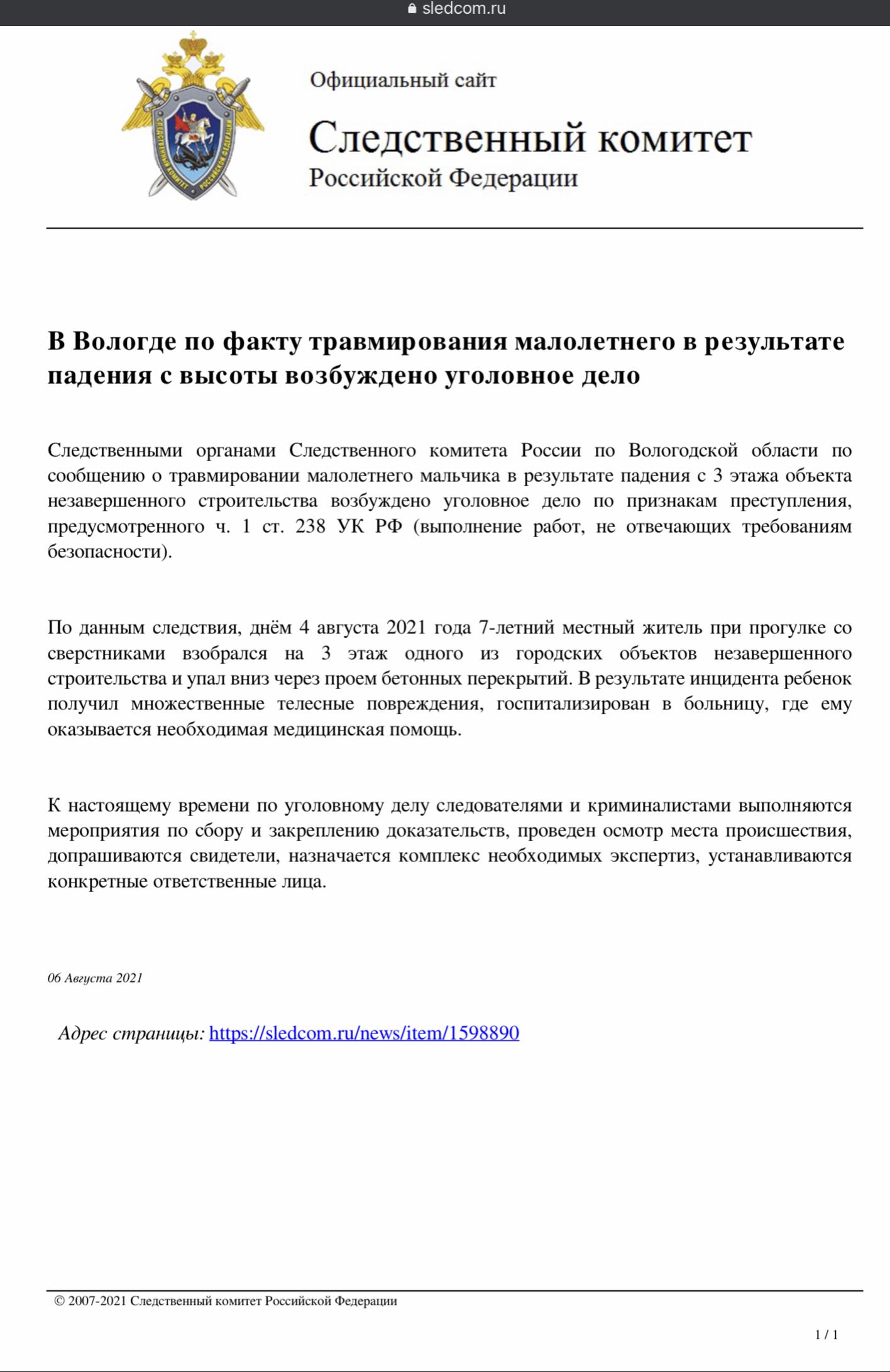 Опасный самострой в Череповце. От Кувшинникова до Германова (1).PNG