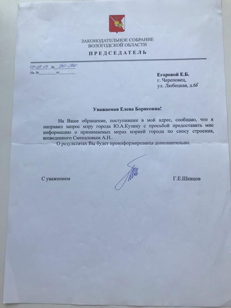 Опасный самострой в Череповце. От Кувшинникова до Германова (2).jpg