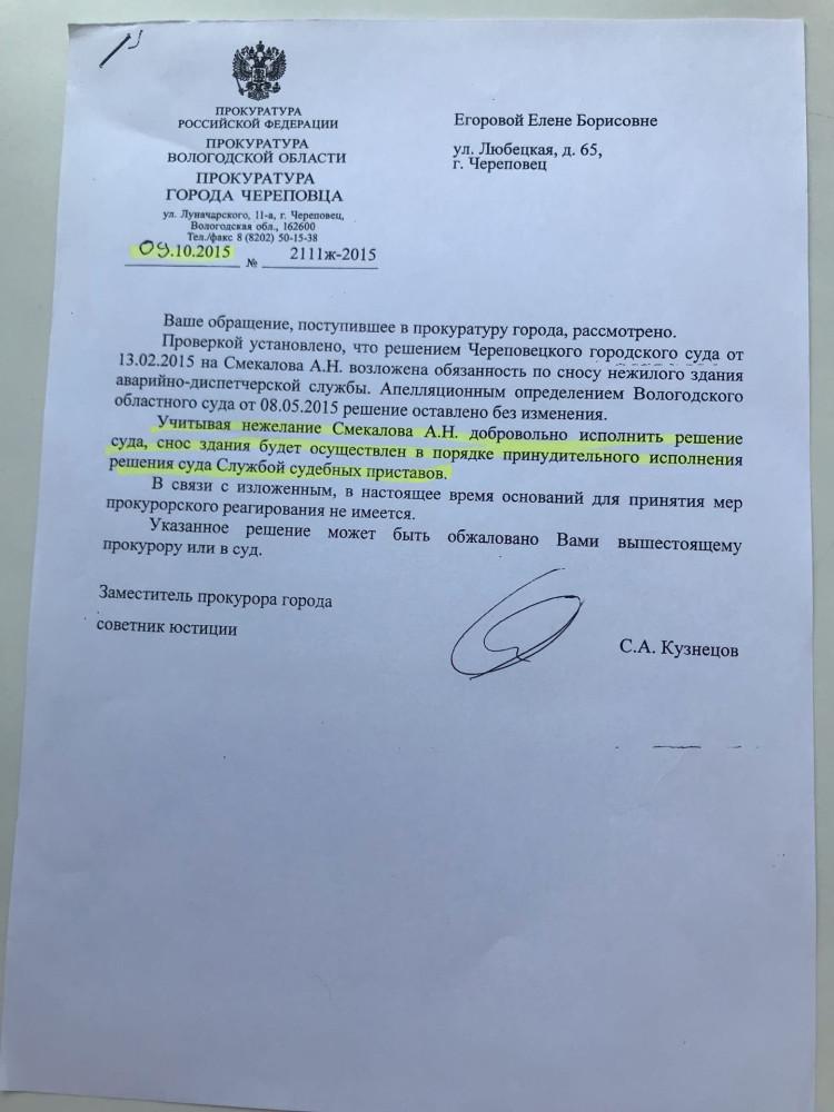Опасный самострой в Череповце. От Кувшинникова до Германова (3).jpg