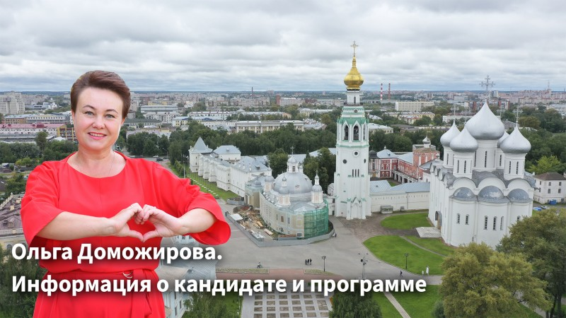 Ольга_Доможирова_информация_о_кандидате_и_программе_2.jpg