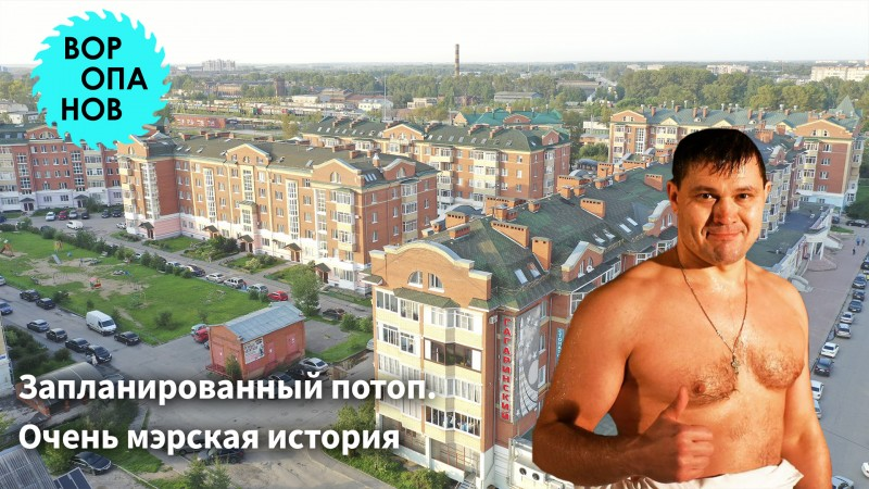 Мэр Воропанов и ливневая канализация ЖК Гагаринский.jpg