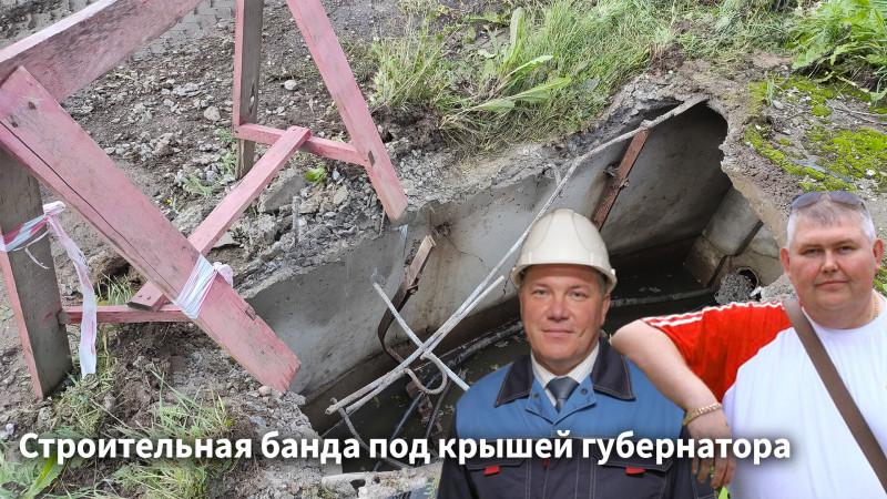 губернатор Кувшинников и ООО Восток-строй.jpg