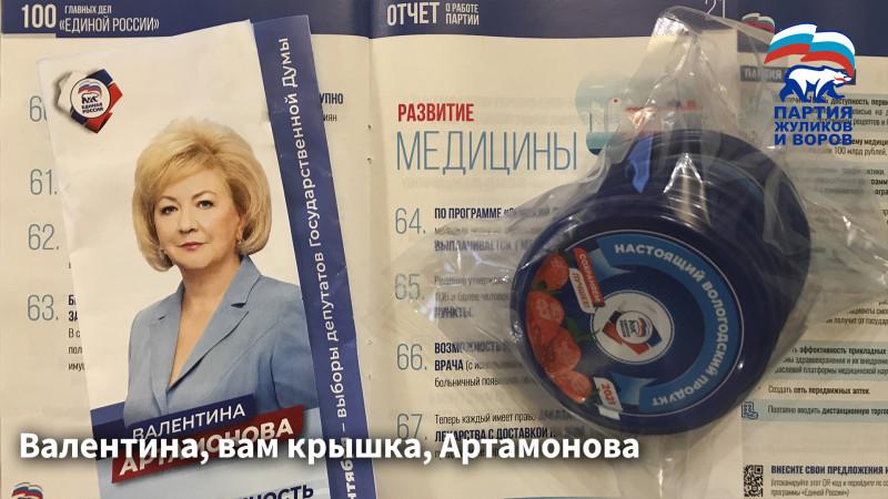 Валентина, вам крышка,Артамонова (2).jpg