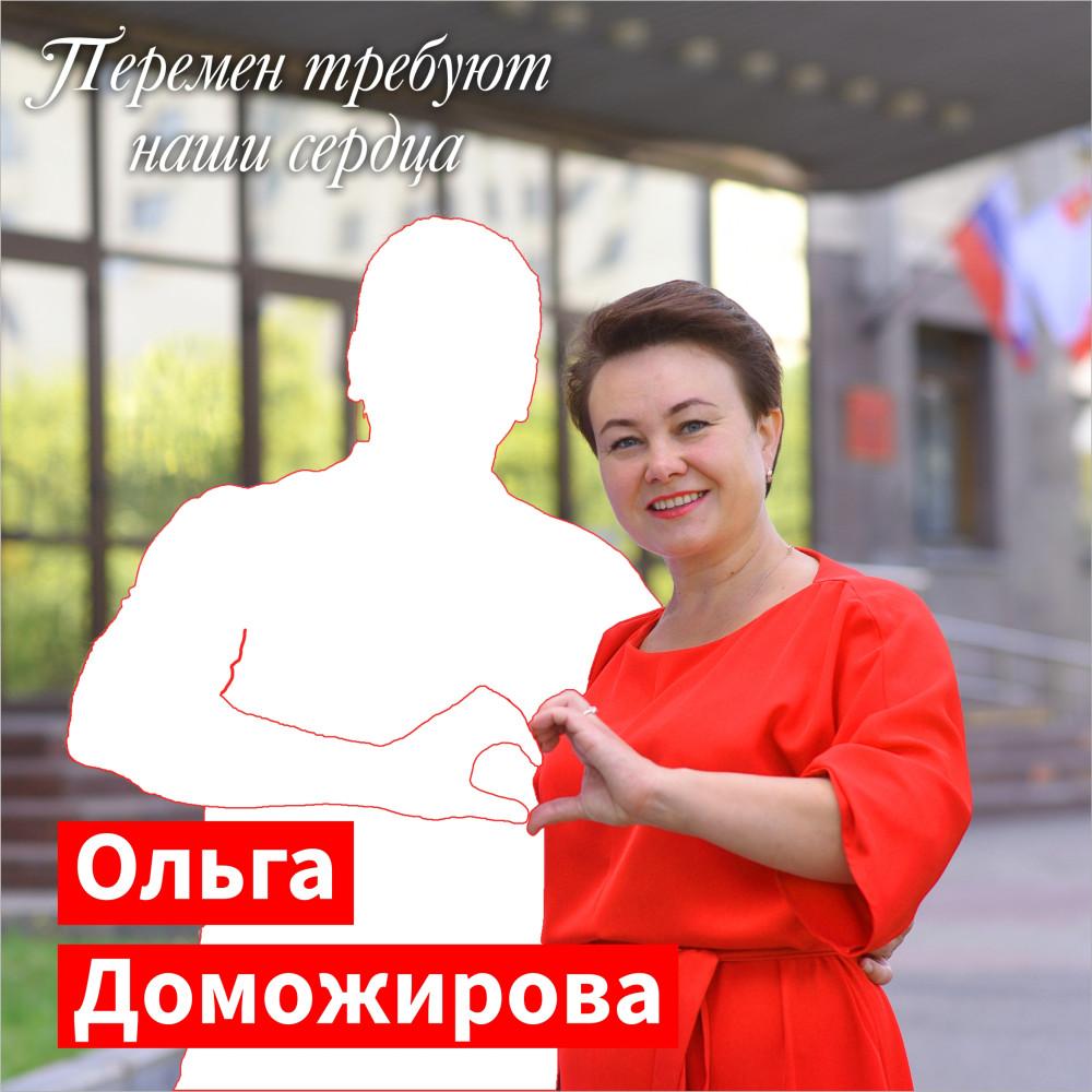 Доможирова Ольга.jpg