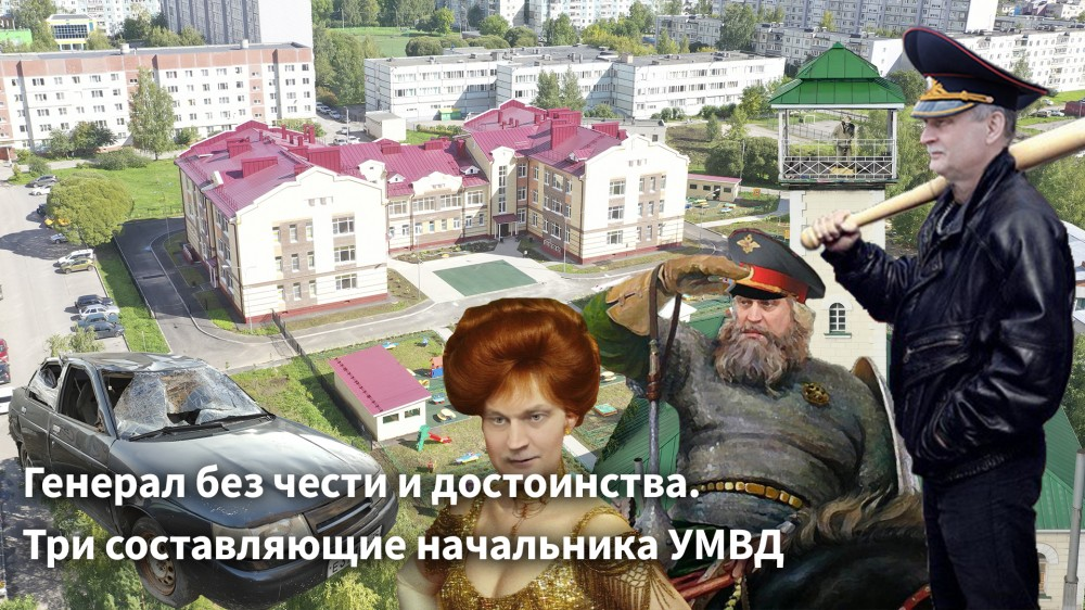 Генерал без чести и достоинства. Три составляющие начальника УМВД Виктора Пестерева.jpg