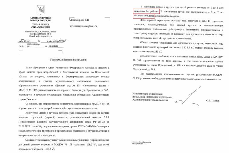 Незаконный детский сАд на Ярославской в Вологде. Перегруз .JPG