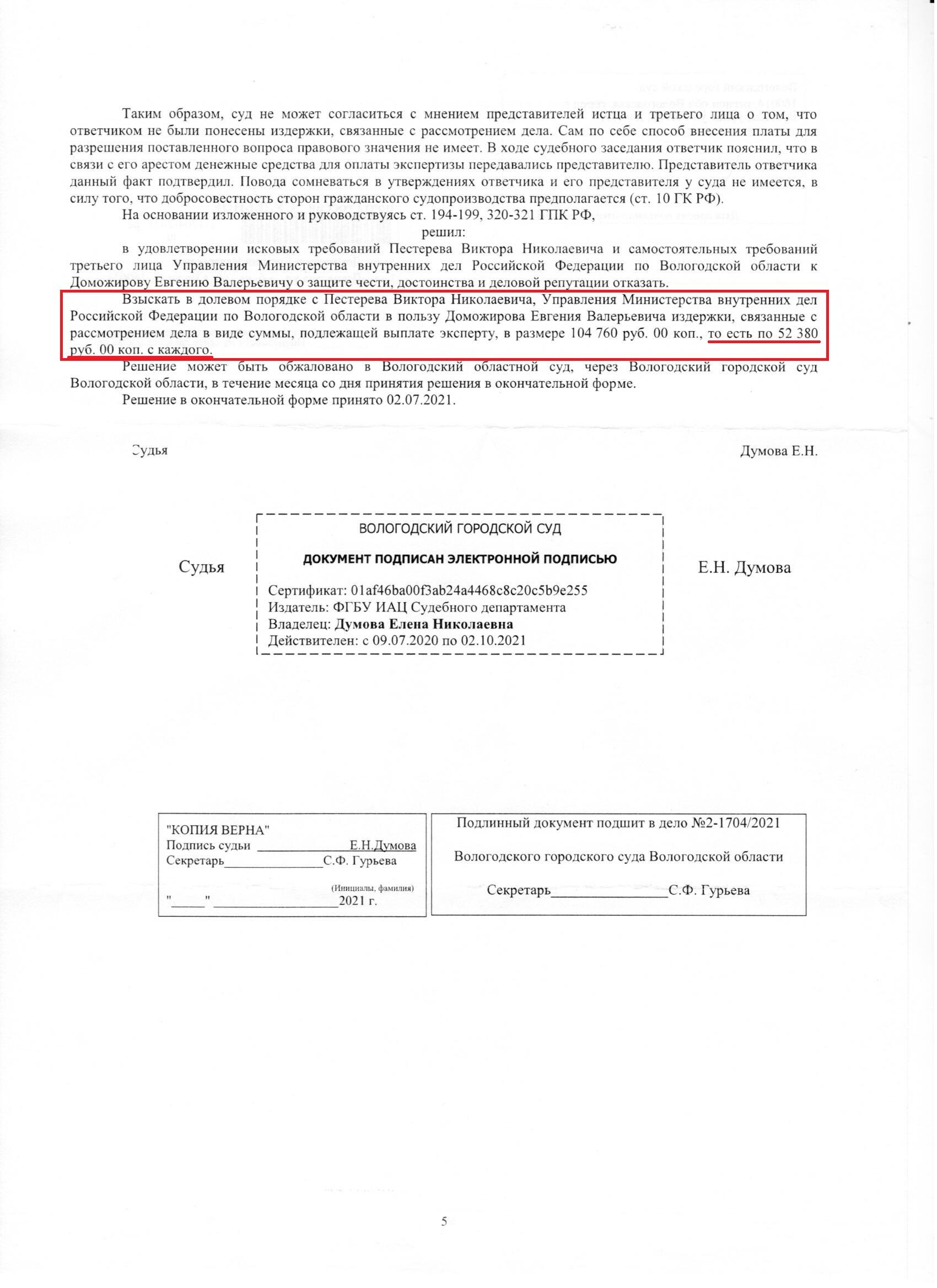 Решение_суда_по_чести_и_достоинству_генерала_Пестерева_стр_5.jpg