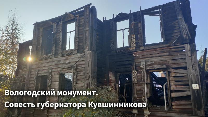 (монумент «Совесть губернатора Кувшинникова. Вологда 2021 год)