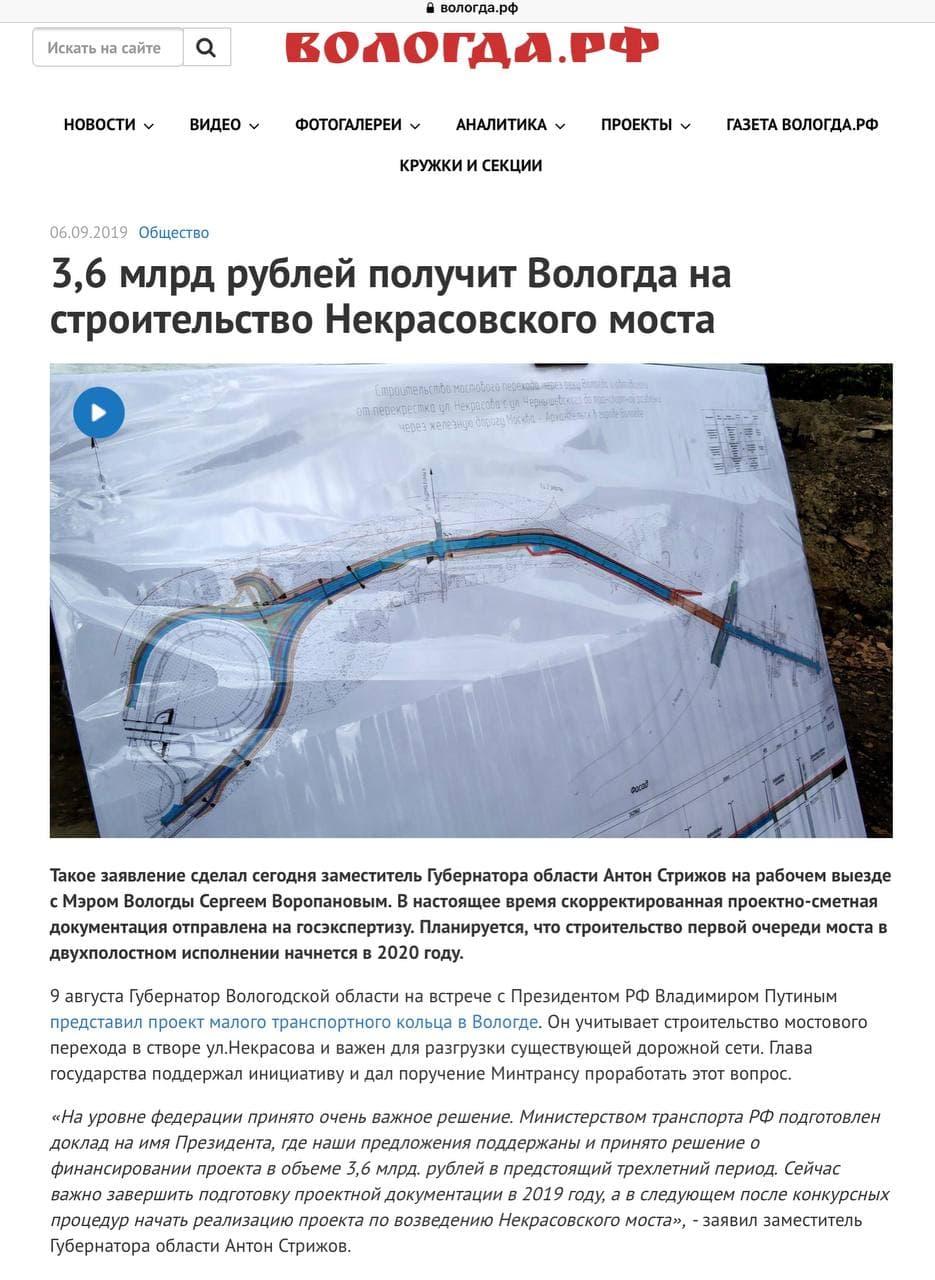 Строительство Некрасовского моста в Вологде (3).jpg