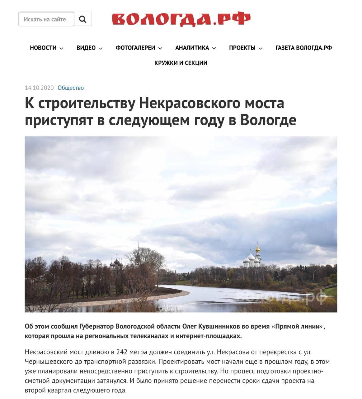Строительство Некрасовского моста в Вологде (4).jpg