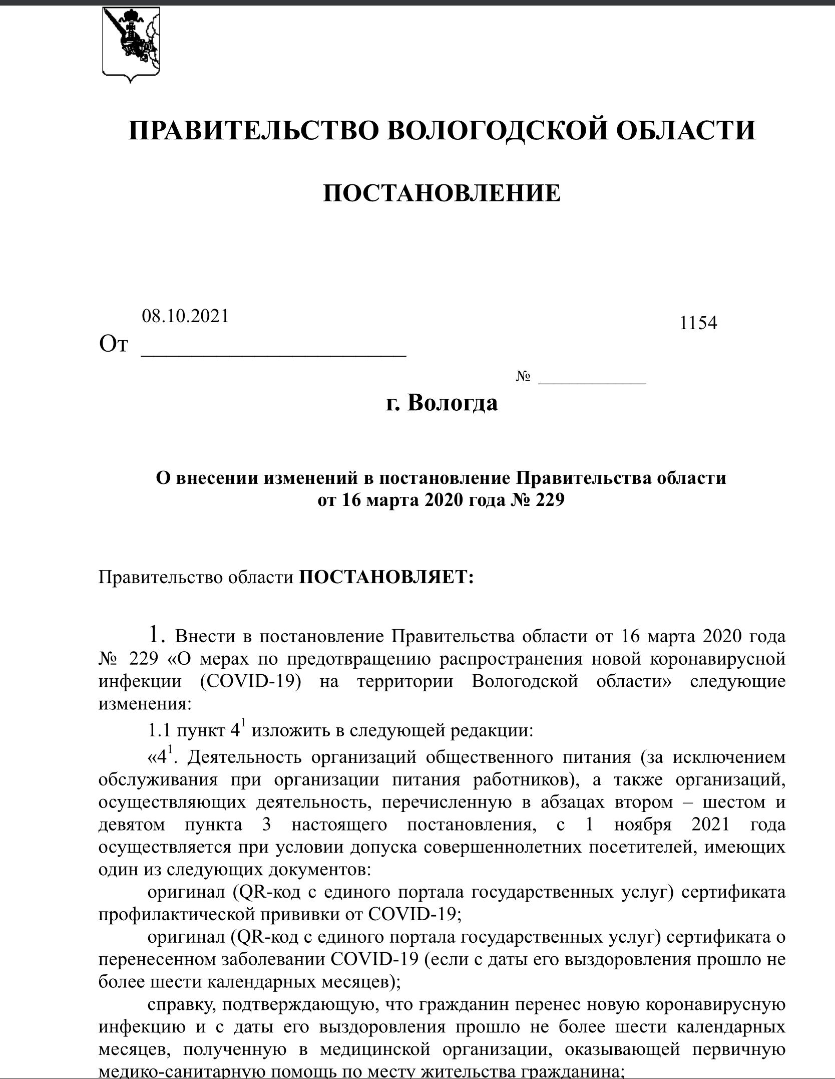 Куар-коды в Вологодской области и цифровой концлагерь лицемера Кувшинникова (2).PNG