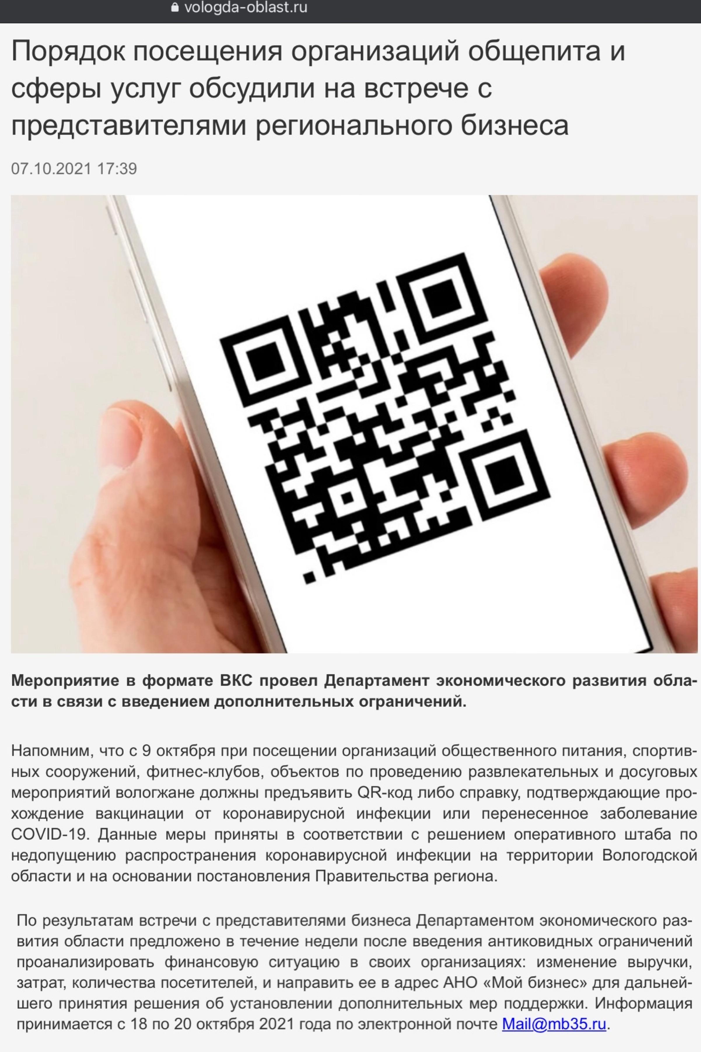 Куар-коды в Вологодской области и цифровой концлагерь лицемера Кувшинникова (4).JPG