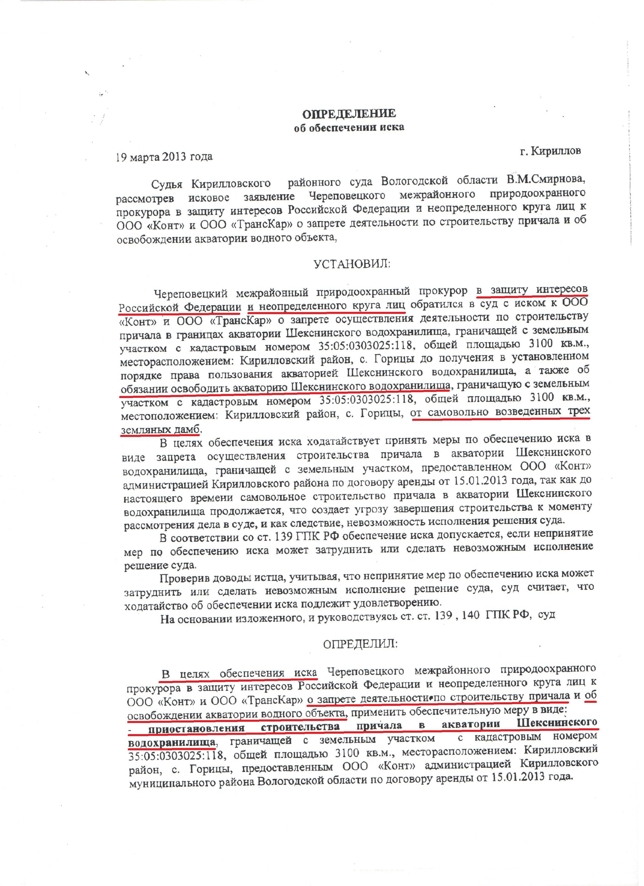 Определение суда по незаконному строительству в Горицах