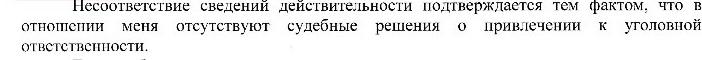Иск Евгения Сурова о защите чести, достоинства и деловой репутации