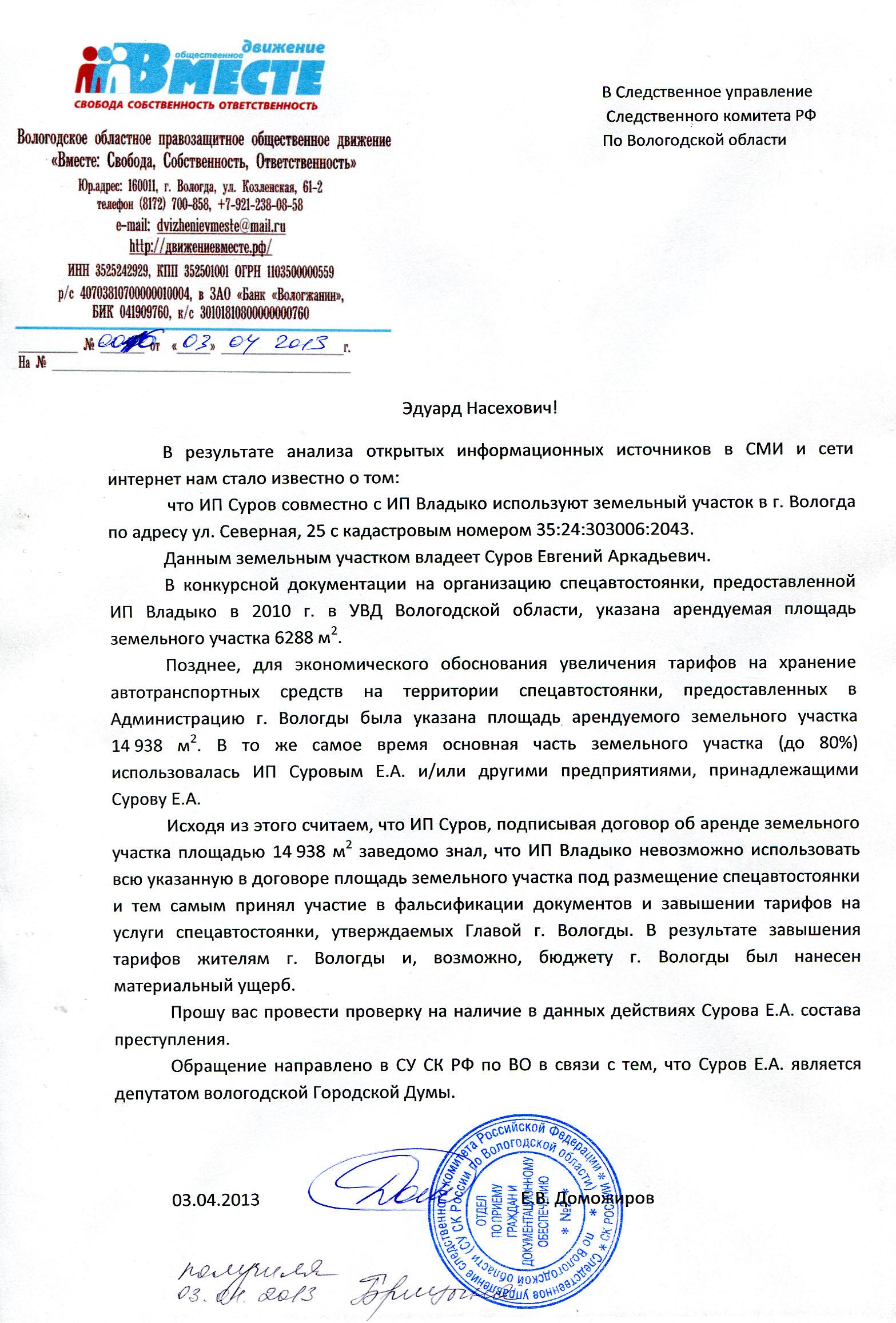 Заявление в СК 03.04.13 на Евгения Сурова