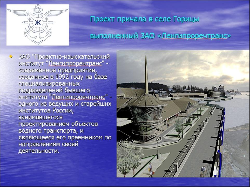 Проект причала в Горицах от вологодских предпринимателей 3