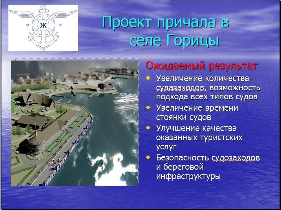 Проект причала в Горицах от вологодских предпринимателей 4