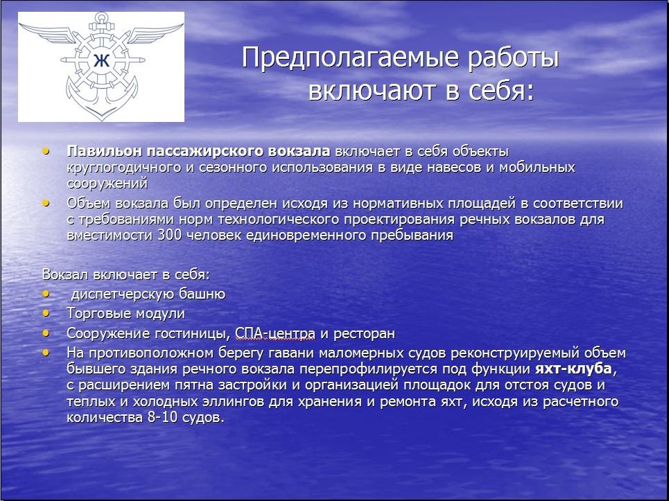 Проект причала в Горицах от вологодских предпринимателей 6.1.