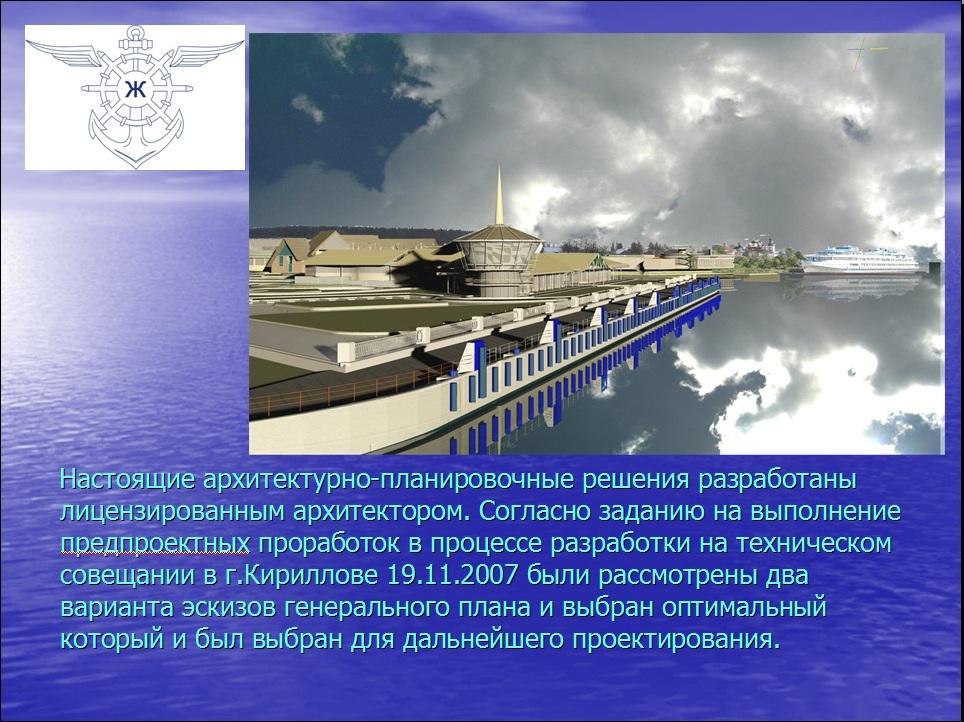 Проект причала в Горицах от вологодских предпринимателей 6