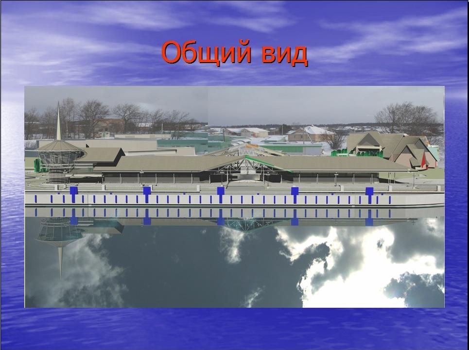 Проект причала в Горицах от вологодских предпринимателей 7