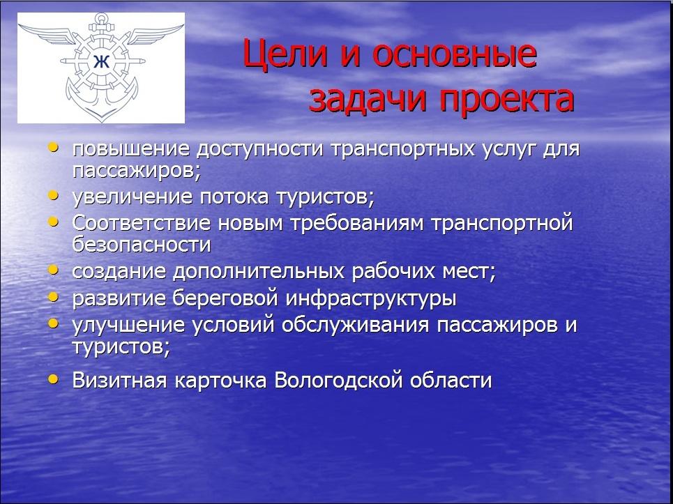 Проект причала в Горицах от вологодских предпринимателей