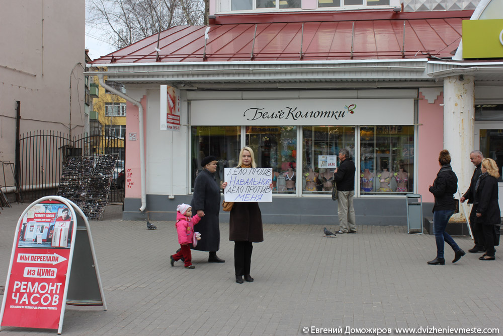 Пикеты в защиту Алексея Навального и против политических репрессий (14)