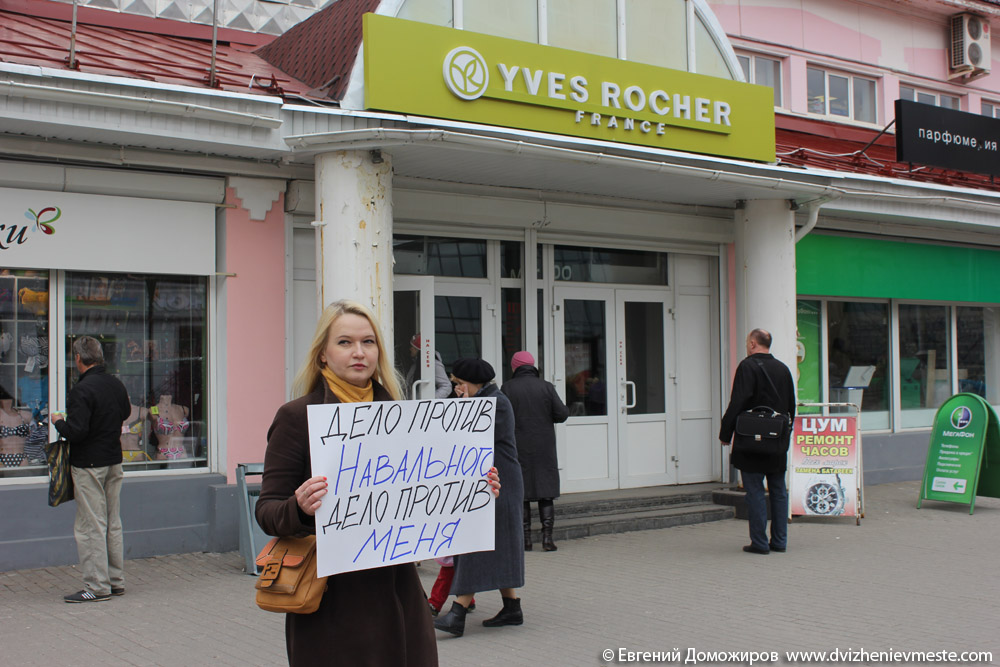 Пикеты в защиту Алексея Навального и против политических репрессий (16)