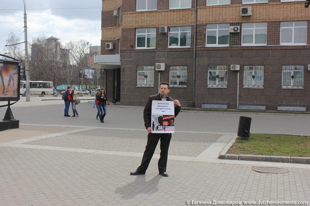 Пикеты в защиту Алексея Навального и против политических репрессий (18)