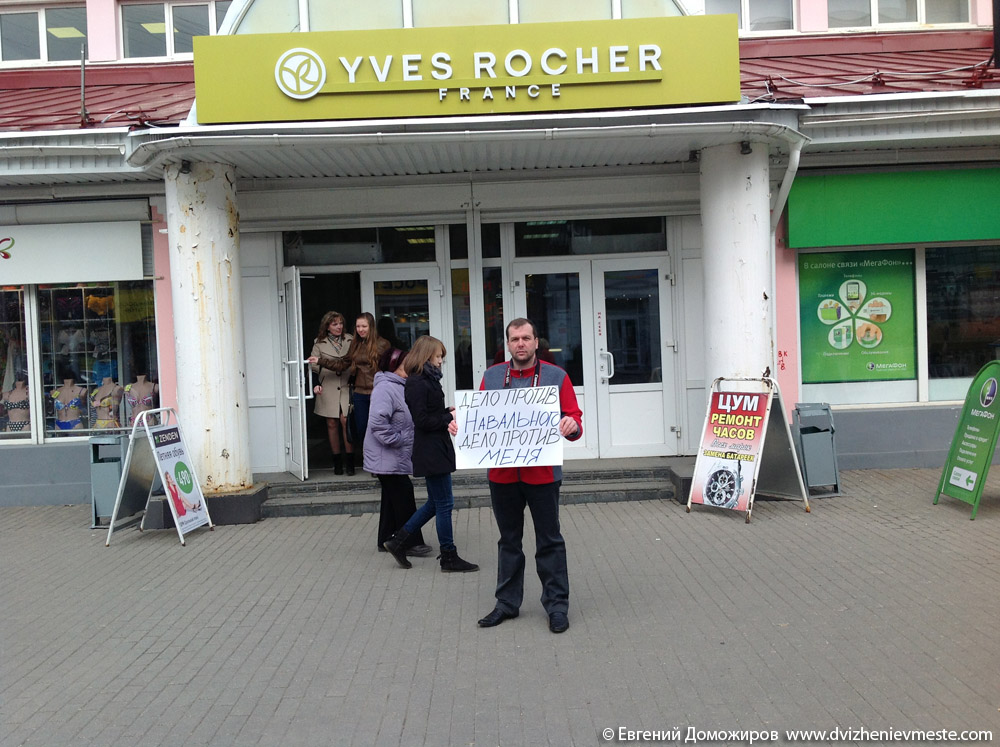 пикеты в поддержку Алексея Навального (1)