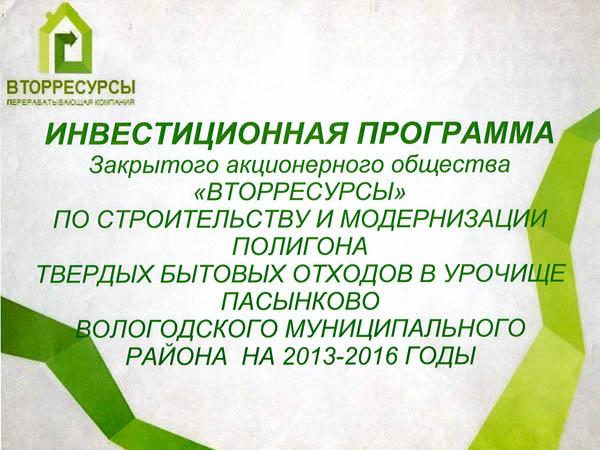 _020_Полигон Пасынково-1