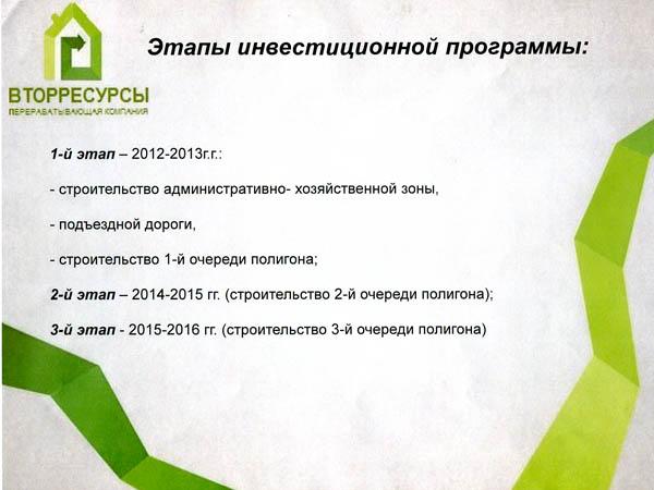 _020_Полигон Пасынково-6