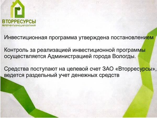 _020_Полигон Пасынково-10