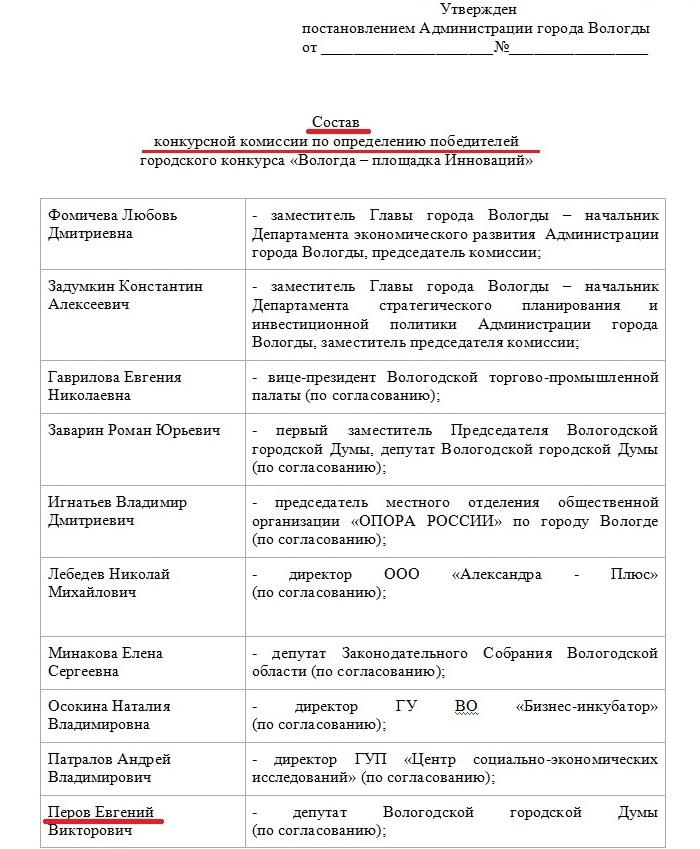 состав комиссии Вологда