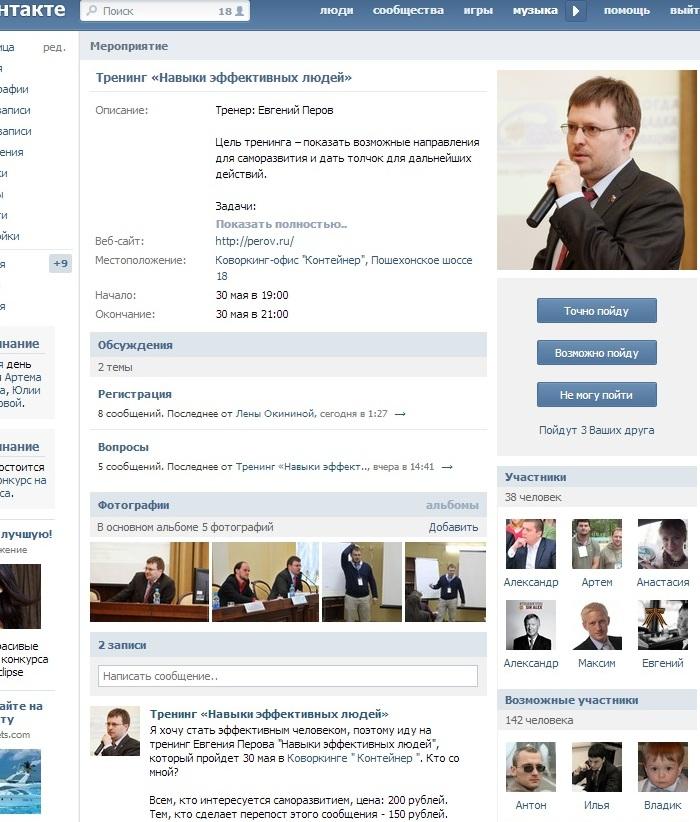 Депутат Евгений Перов проводит треннинг эффективных людей!
