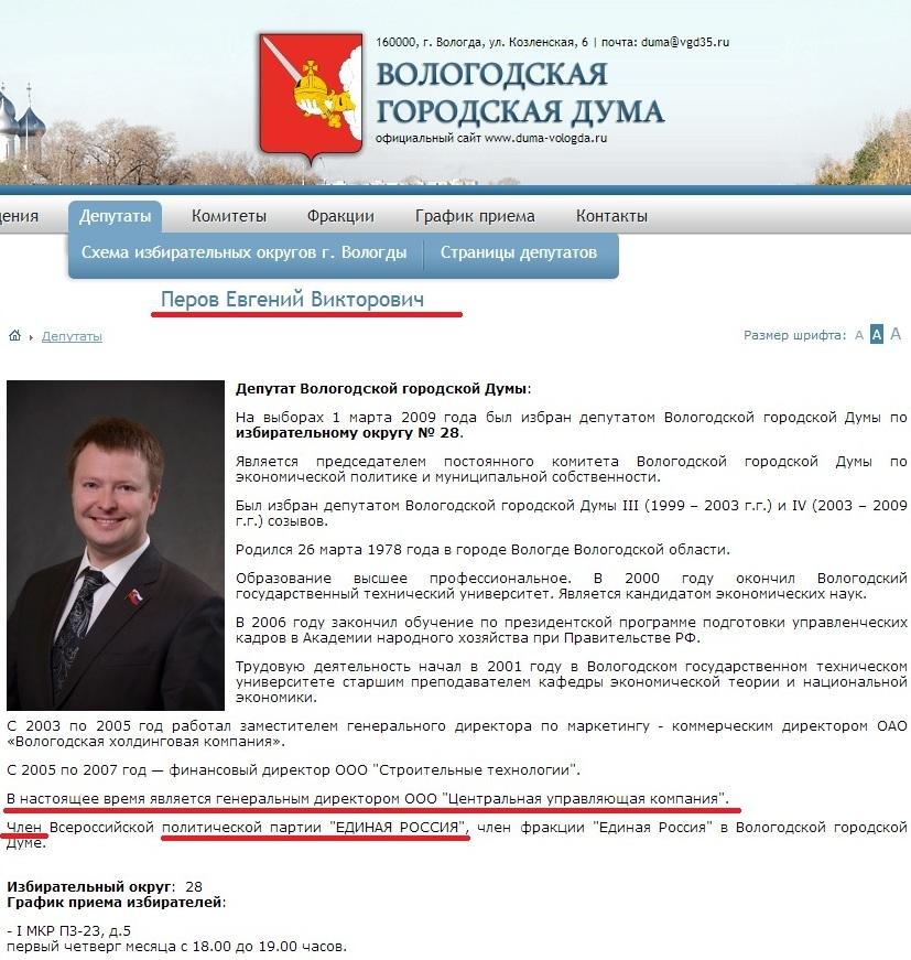 Депутат Евгений Перов член партии ПЖиВ