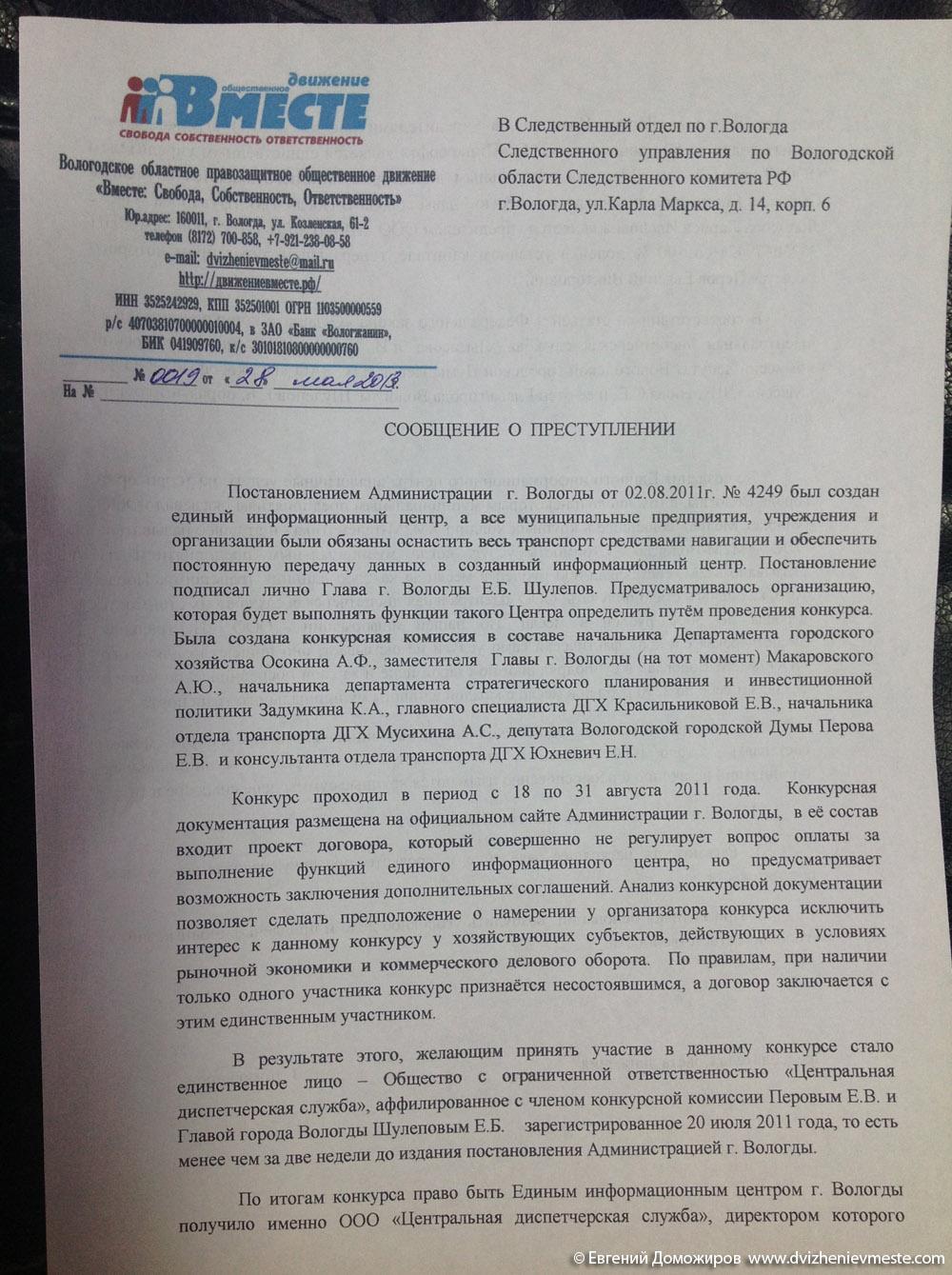Заявление в СК по ООО