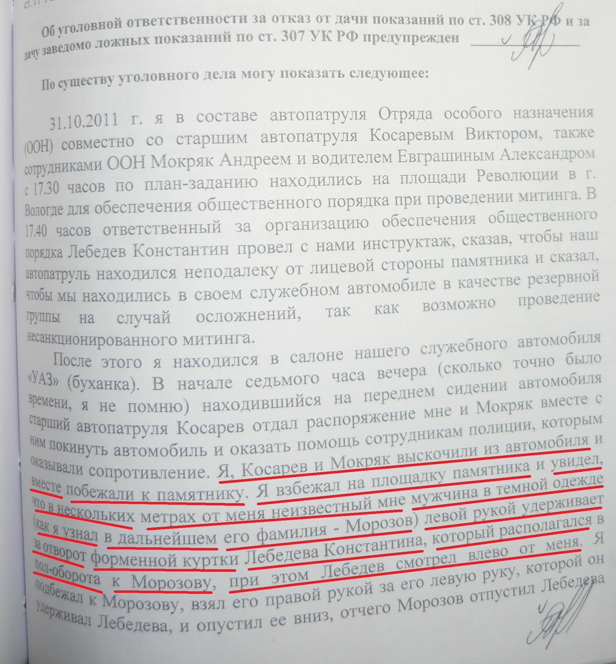 Образец написания свидетельского показания в суде приставшей