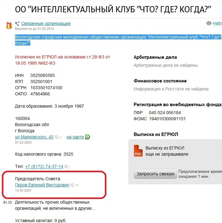 Депутат Евгений Перов председатель ЧтоГдеКогда