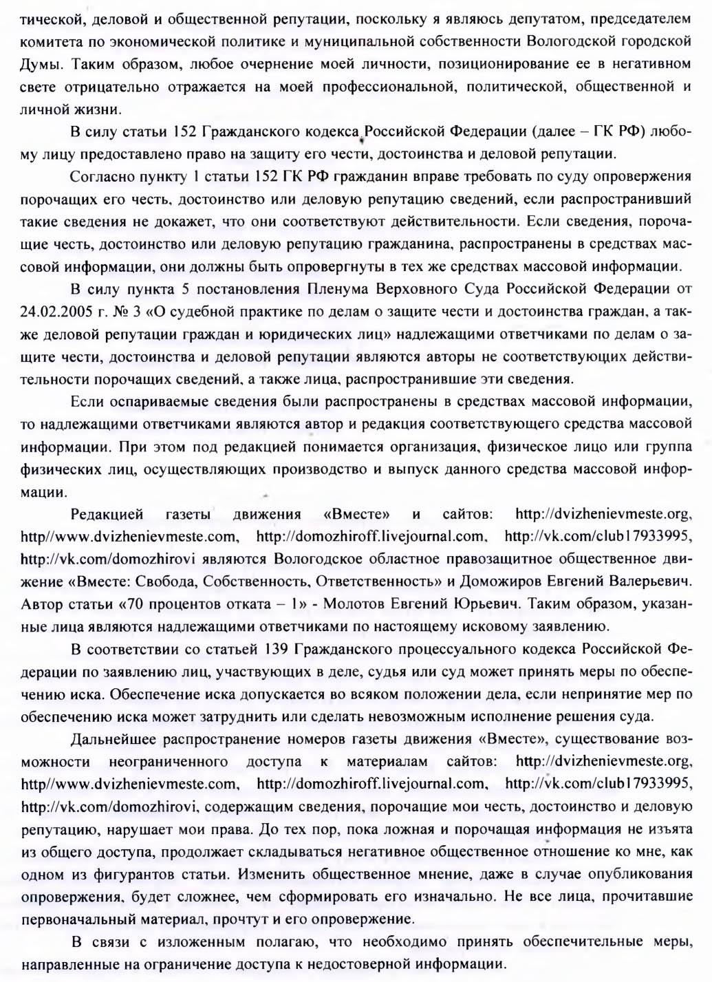 исковое Перова-2
