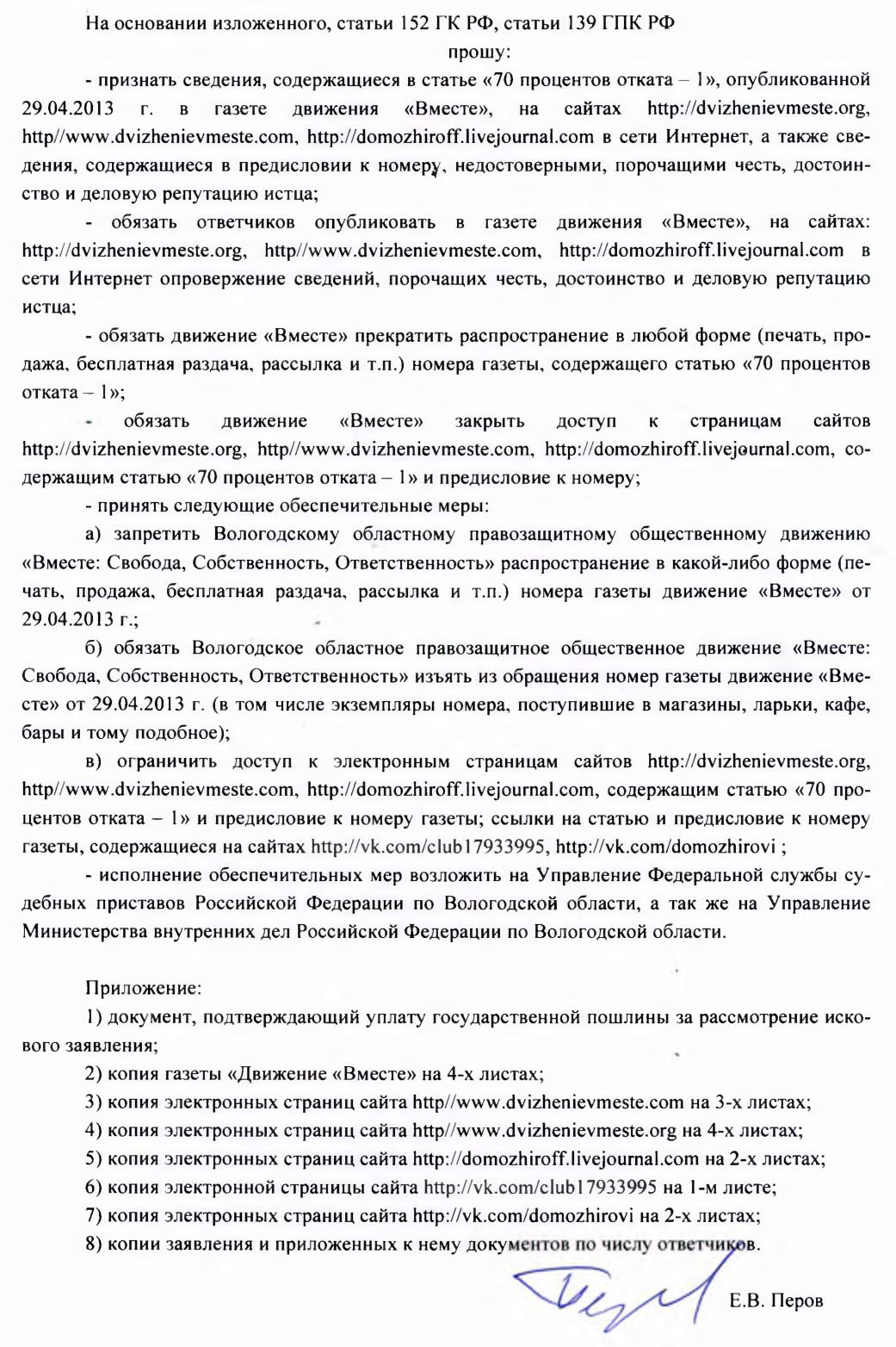 исковое Перова-3